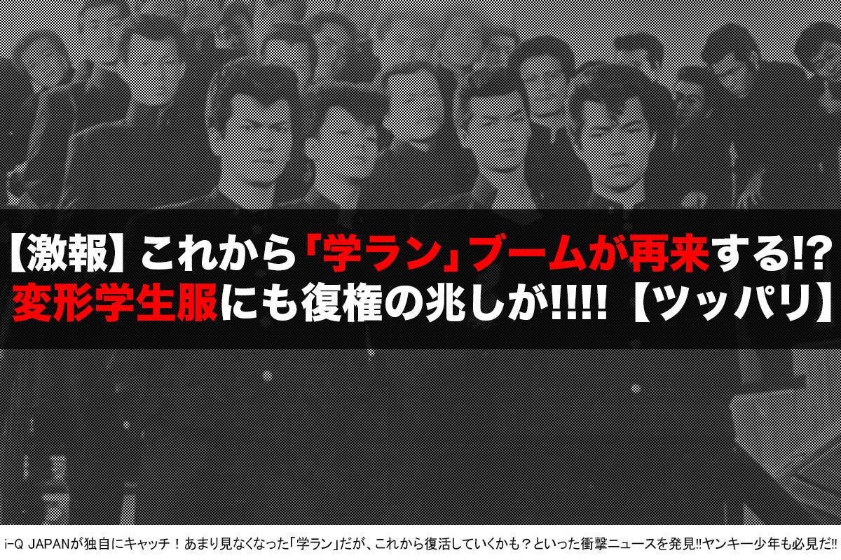 学ラン・変形学生服ブーム?2018