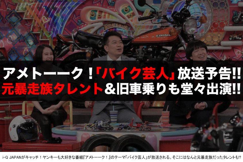 アメトーーク!「バイク芸人4」暴走族、旧車