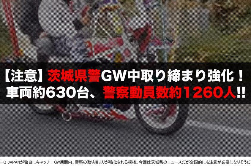 茨城県警GW期間中、旧車會&暴走族取り締まり強化