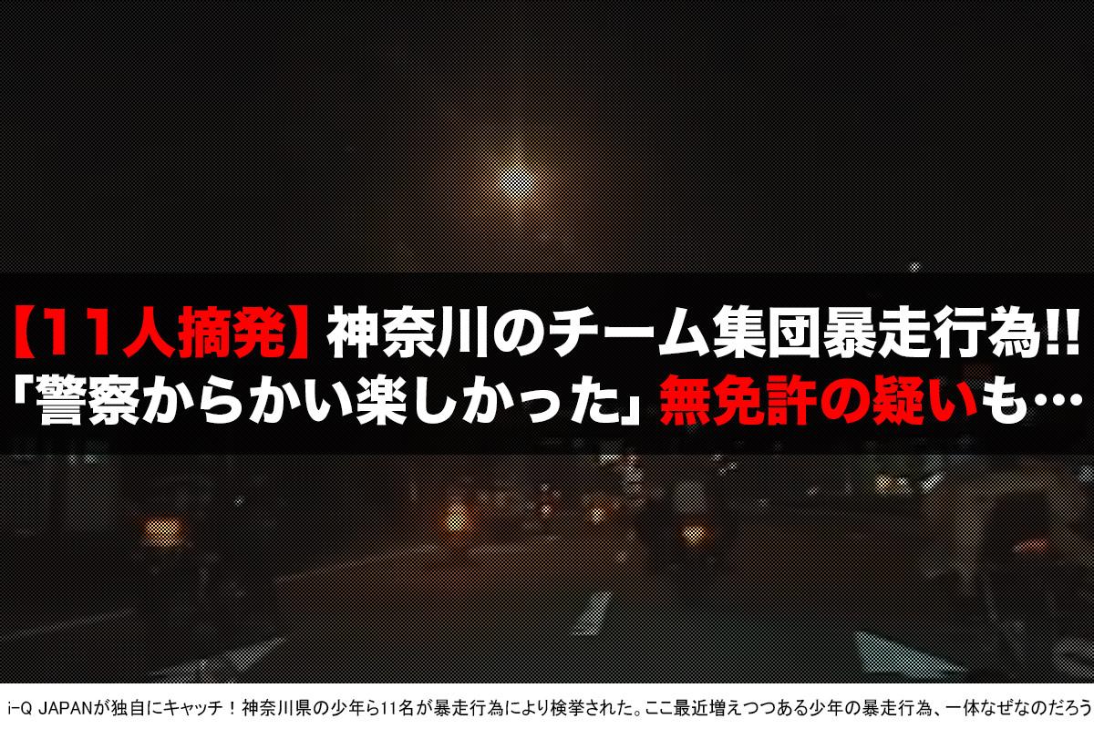 神奈川暴走族11人検挙