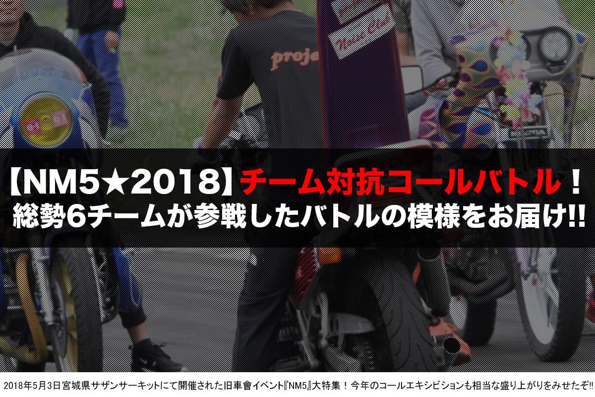 【2018NM5】コールエキシビション