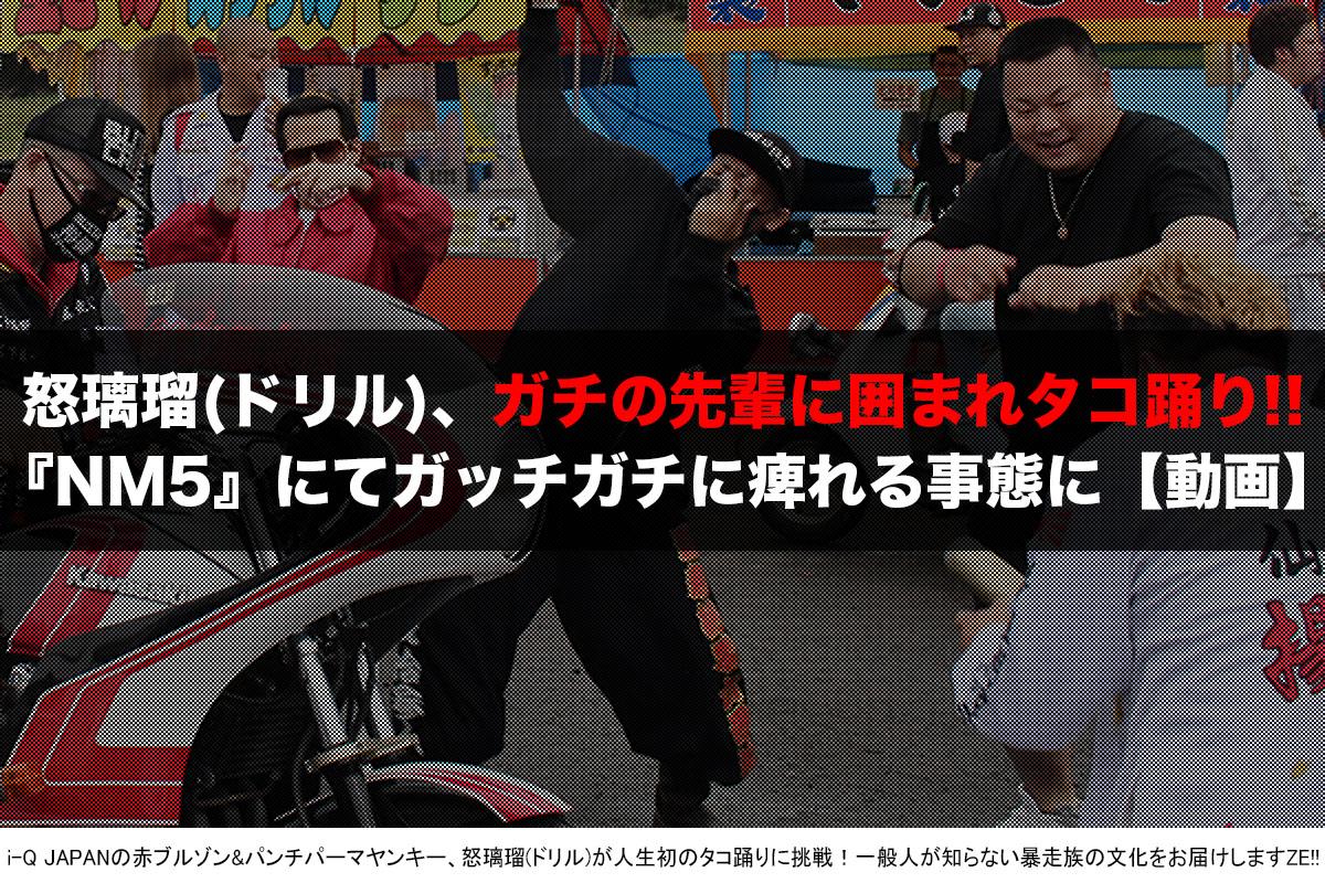 旧車會イベント【2018NM5】怒璃瑠(ドリル)とタコ踊り