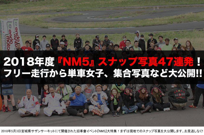宮城旧車會イベント「NM5」2018レポート「スナップ編」。アイキャッチ