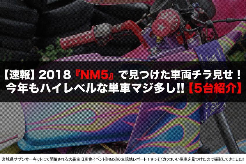 大暴走旧車會イベント『NM5』2018単車ピックアップ