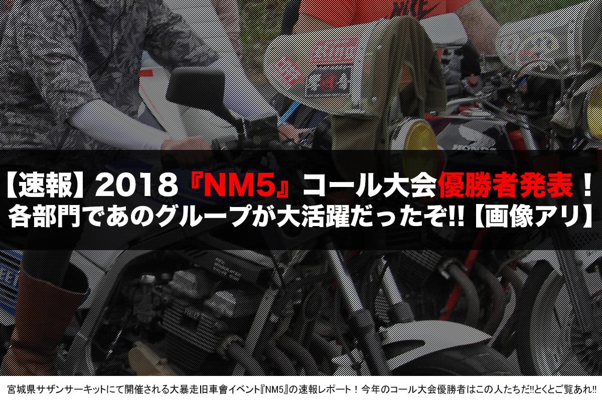 大暴走旧車會イベント『NM5』2018コール大会優勝者速報