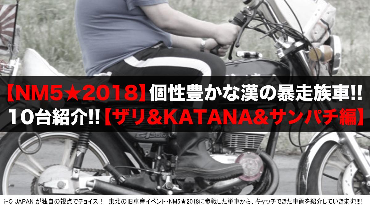nm5-2018走行単車(ザリ&katana&gt380)