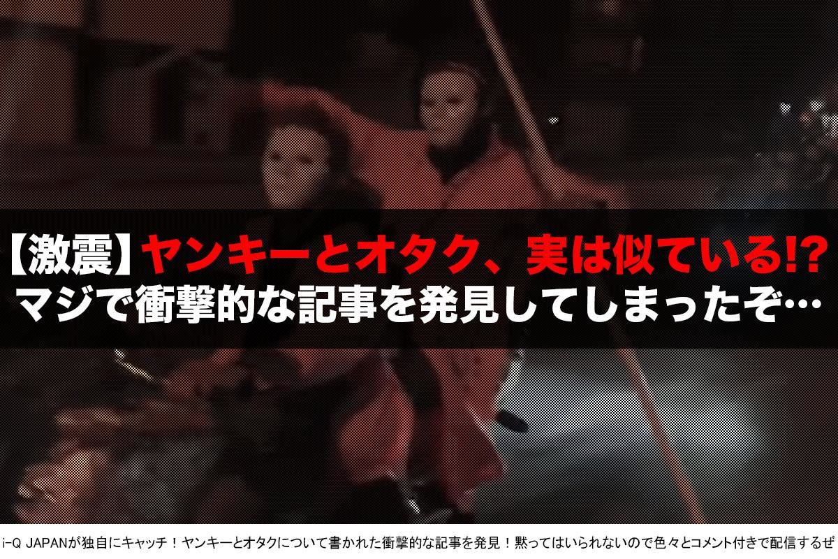 ヤンキーとヲタク「i-Q JAPAN」