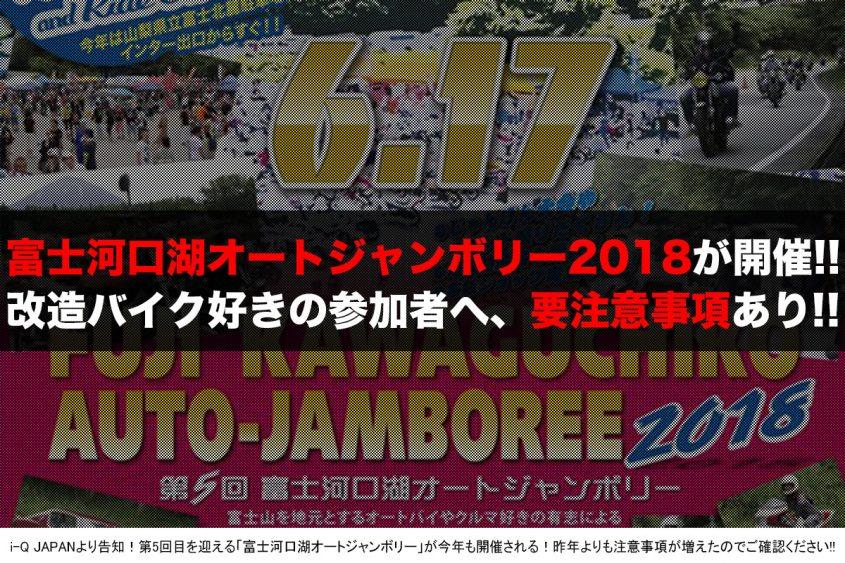 富士河口湖オートジャンボリー2018、i-Q JAPAN
