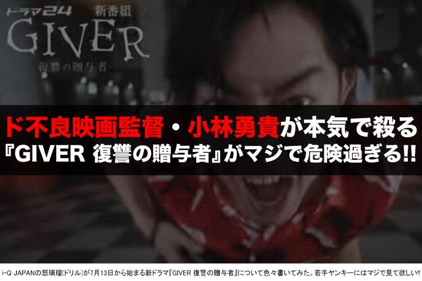 小林勇貴監督、吉沢亮主演『GIVER 復讐の贈与者』