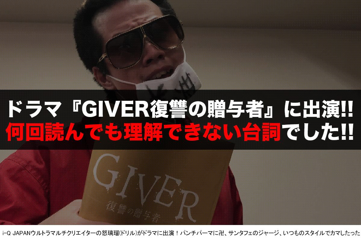 『GIVER復讐の贈与者』6話!怒璃瑠(ドリル)がマジ卍