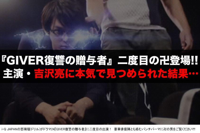 吉沢亮『GIVER復讐の贈与者』第10話 怒璃瑠(ドリル)、卍、パンチパーマ