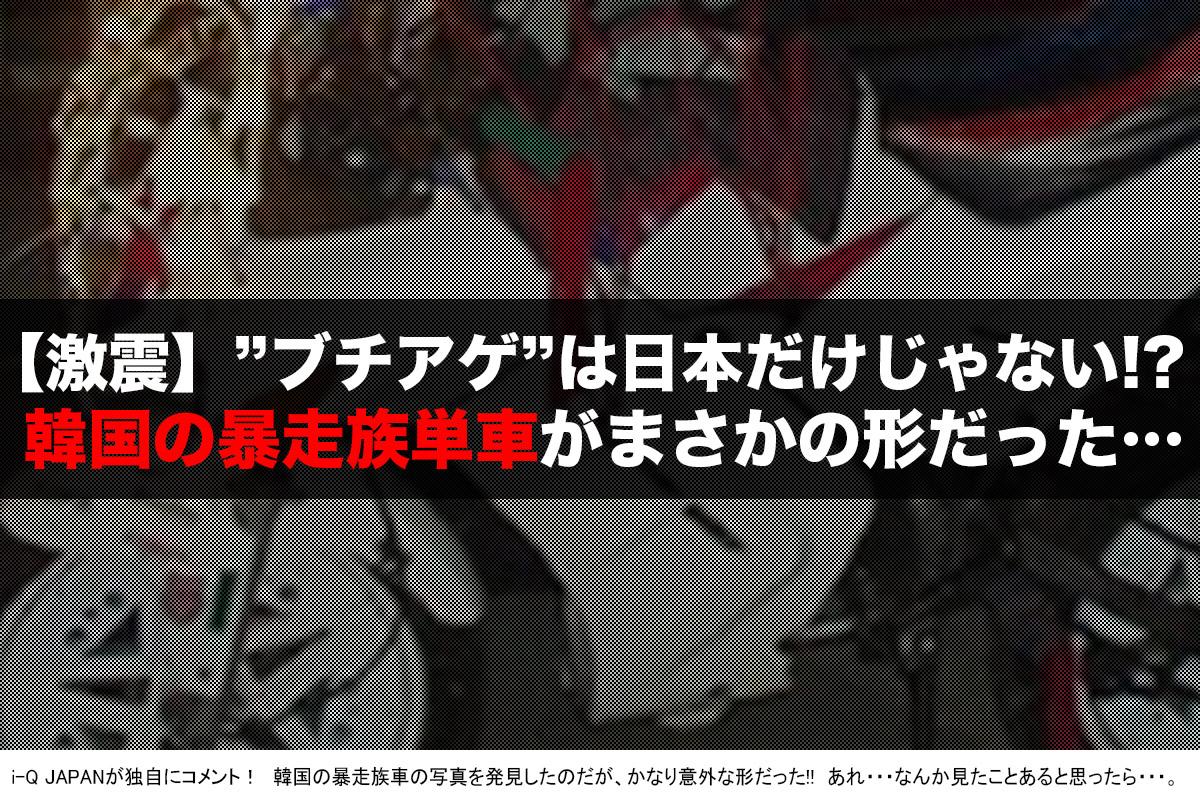 韓国の暴走族バイク