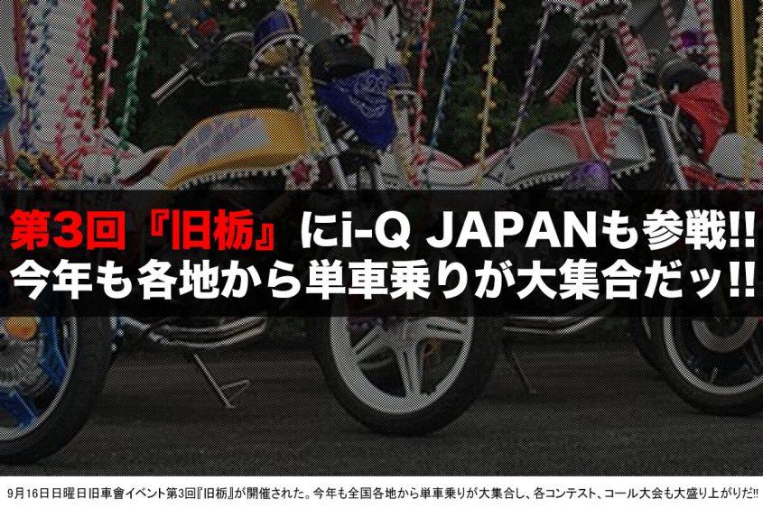 第3回『旧栃』i-Q JAPAN速報