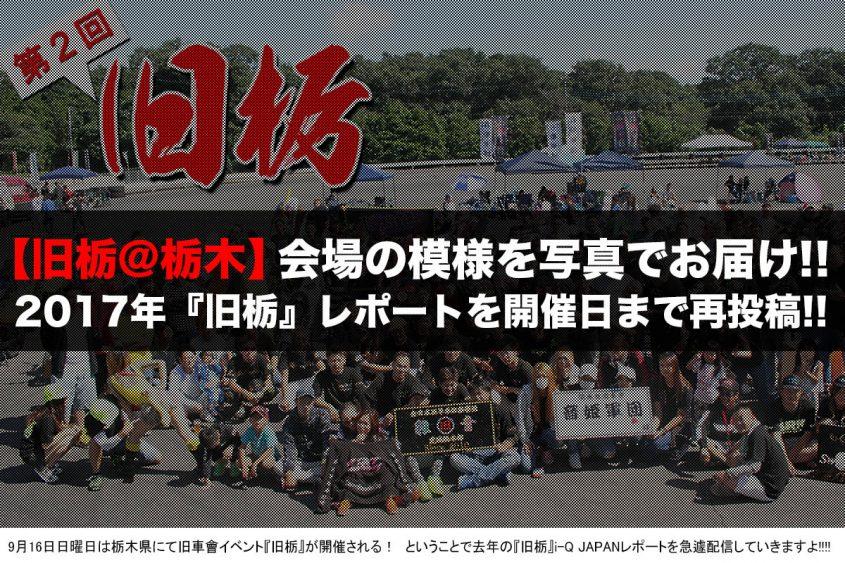 「旧栃2017」再録記事