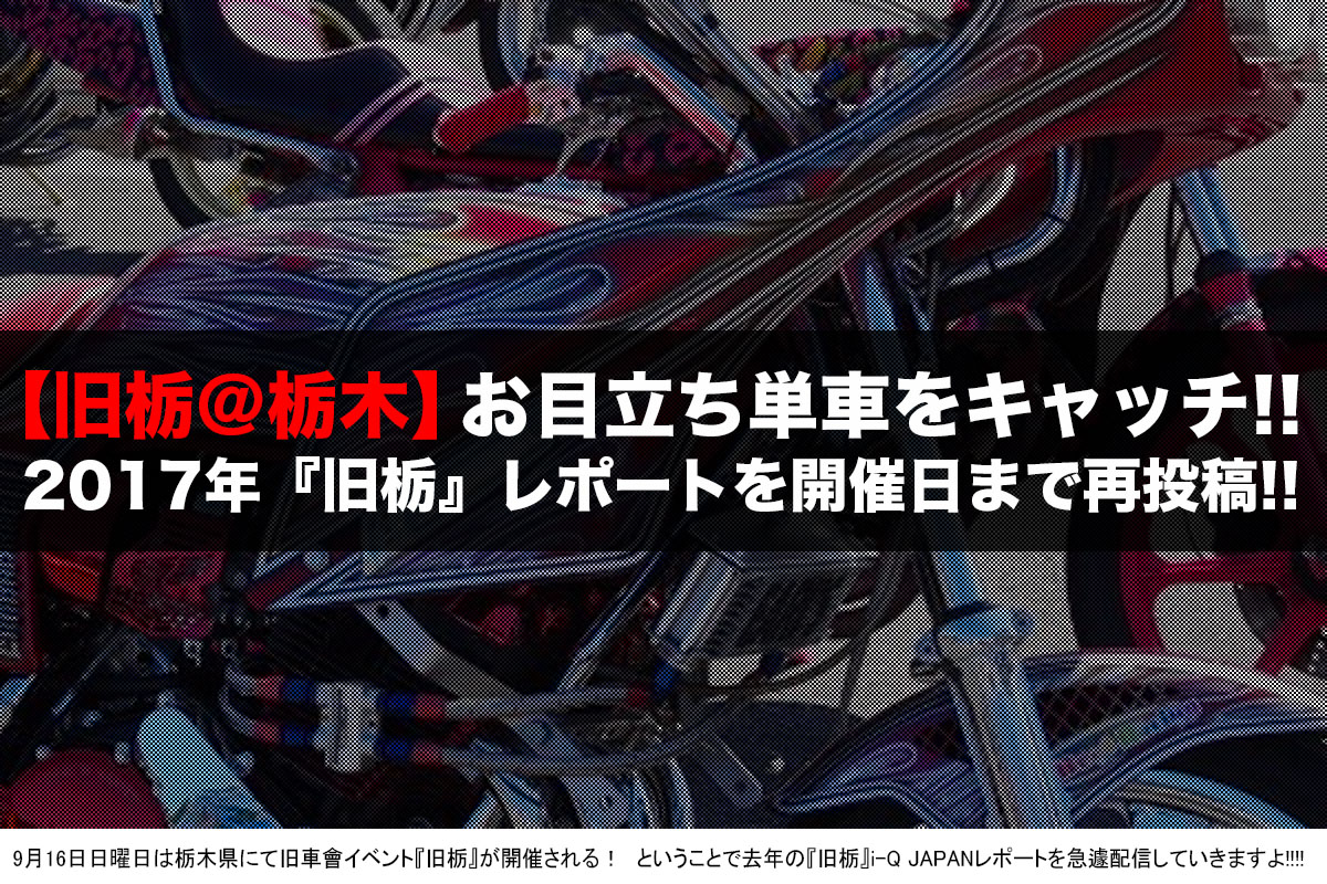 旧車會イベント『旧栃』2017再録