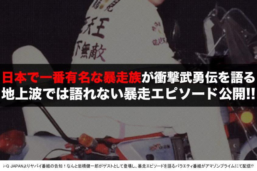 戦慄トークショー 永野が震える夜(3)~恐怖!ヤンキー界の重鎮 岩橋健一郎