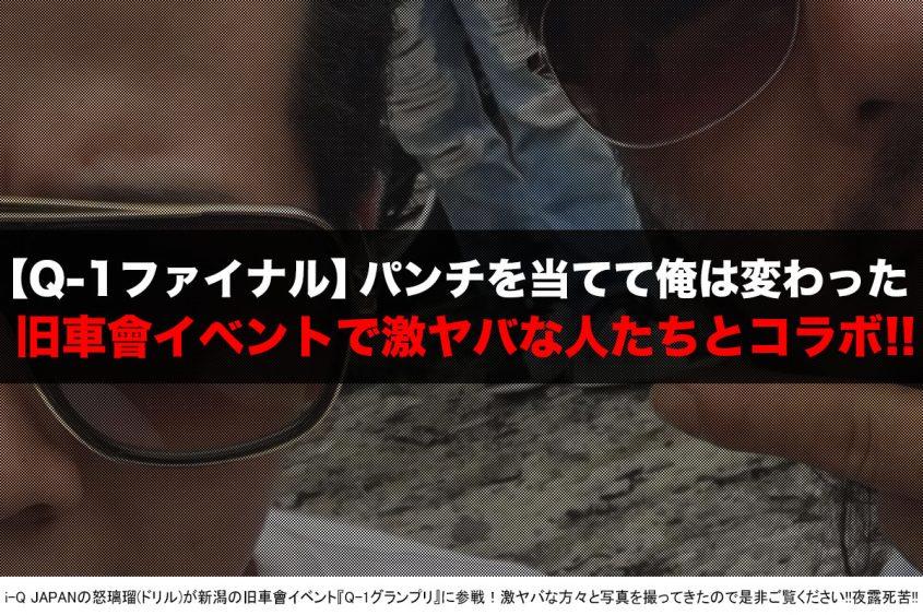旧車會イベント『Q-1ファイナル』怒璃瑠(ドリル)、パンチパーマ