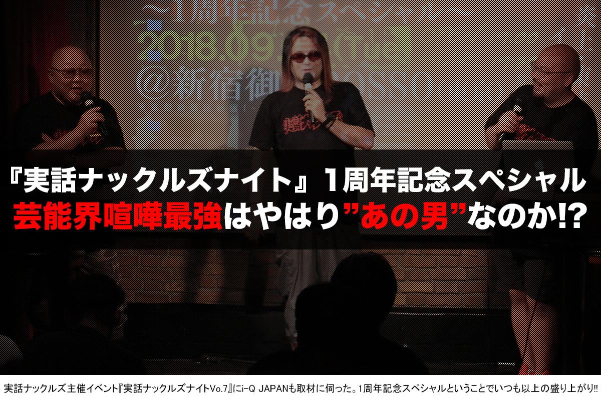 『実話ナックルズナイト』1周年スペシャル,i-Q JAPAN