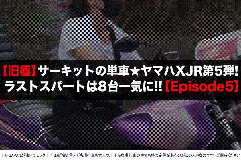 旧車會イベント「旧極2018」ヤマハXJR 暴走族バイク