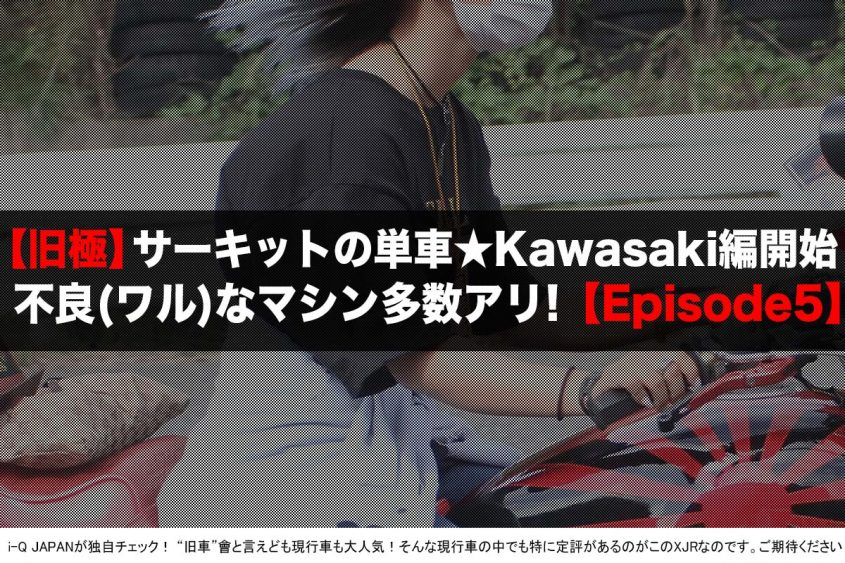 旧車會イベント「旧極2018」カワサキ編 暴走族バイク
