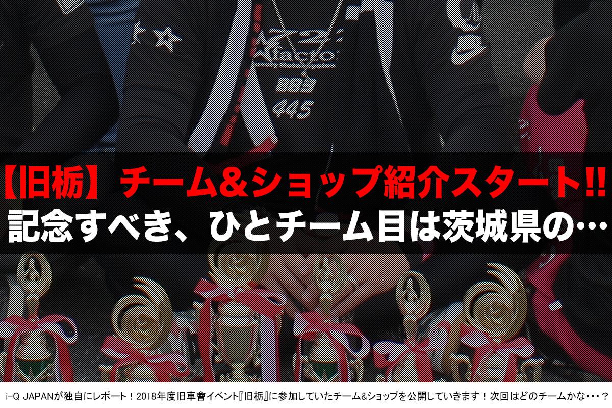 旧車會イベント『旧栃2018』727factory