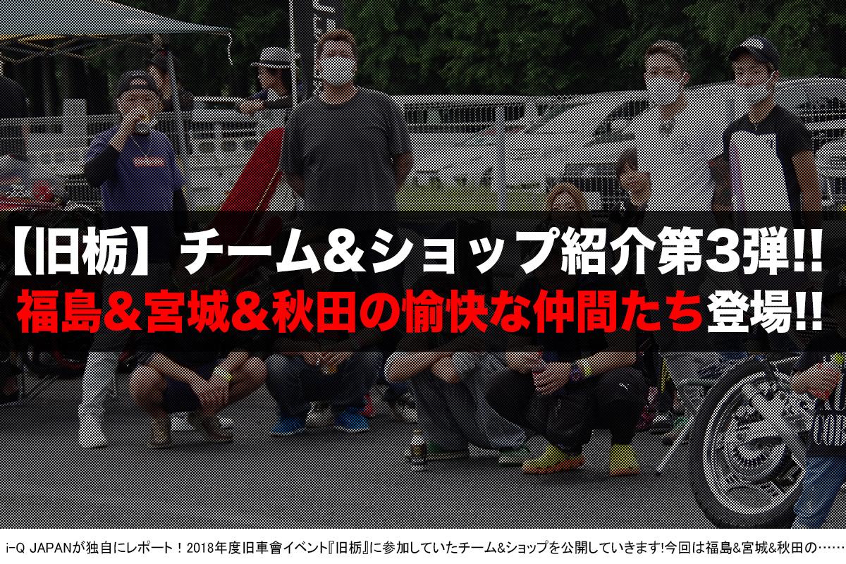旧車會イベント『旧栃2018』チーム&ショップ紹介