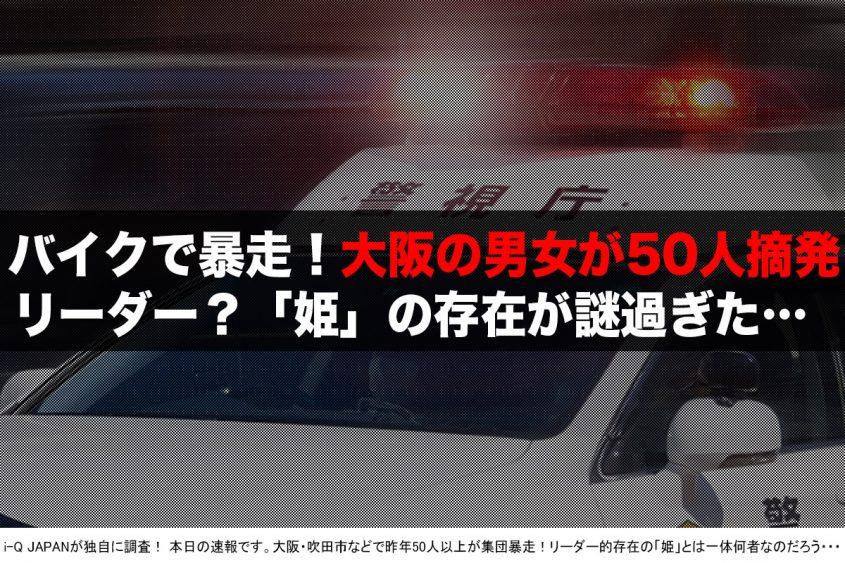 女子高生「姫」が呼び掛け、暴走容疑で50人摘発 大阪