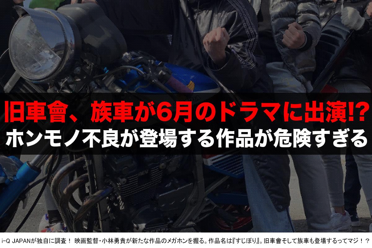 ドラマ『すじぼり』藤原季節&小林勇貴