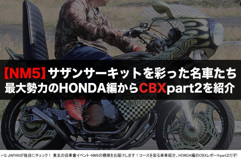 i-Q JAPAN,NM5.旧車會.コール.暴走族.