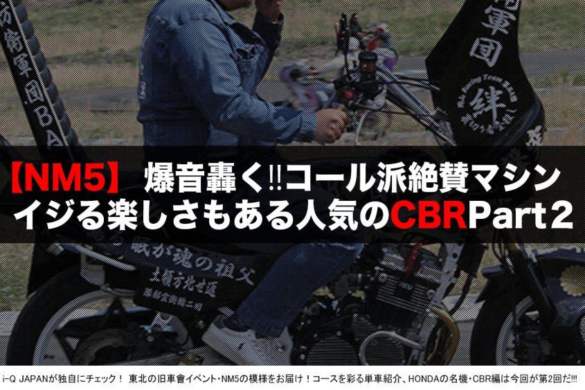 i-Q JAPAN,NM5.旧車會.コール.暴走族.cbr