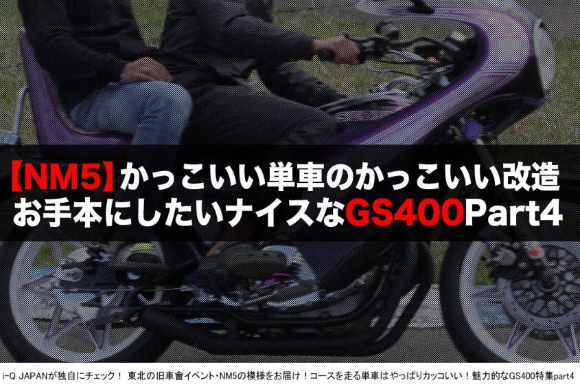 i-Q JAPAN,NM5.旧車會.コール.暴走族.スズキ,GS