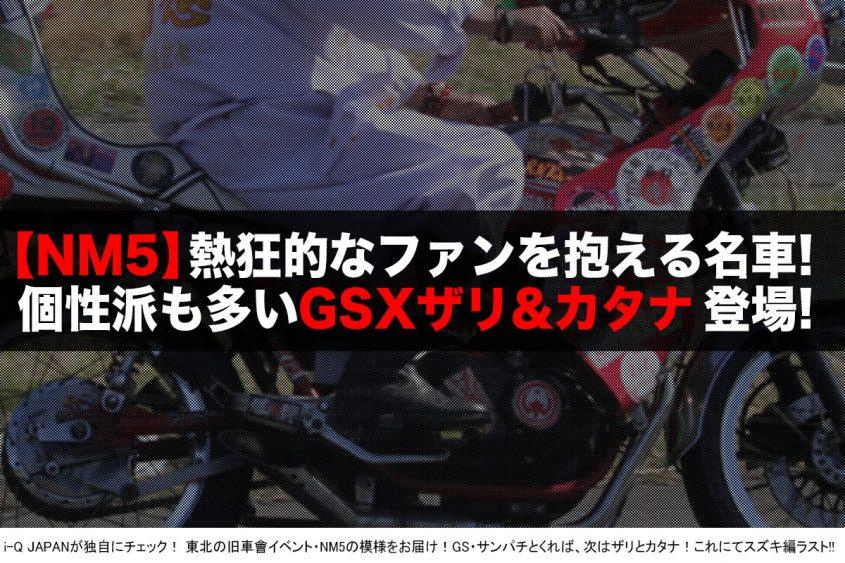 i-Q JAPAN,NM5.旧車會.コール.暴走族.スズキ,GSX