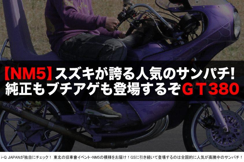 i-Q JAPAN,NM5.旧車會.コール.暴走族.スズキ,サンパチ,GT380