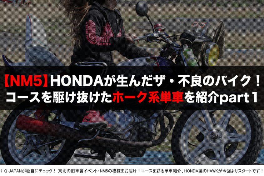 i-Q JAPAN,NM5.旧車會.コール.暴走族.ホーク,HAWK,バブ