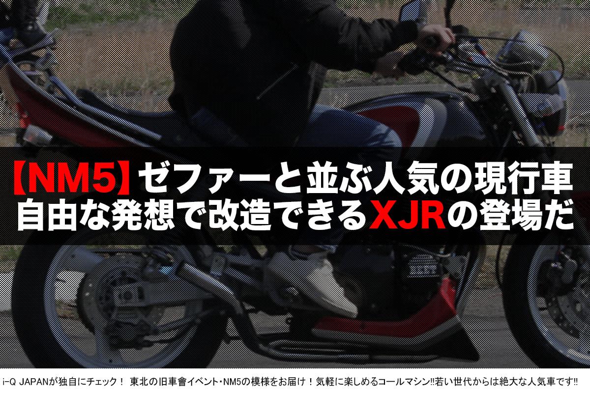 i-Q JAPAN,NM5.旧車會.コール.暴走族.ヤマハ,XJR