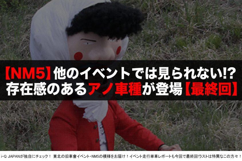 i-Q JAPAN,NM5,旧車會,コール,暴走族,4mini,原チャリ