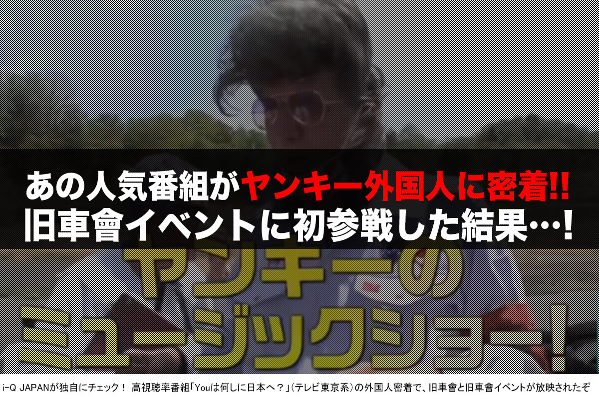 i-Q JAPAN,NM5.Youは何しに日本へ?,ヤンキー,暴走族,旧車會