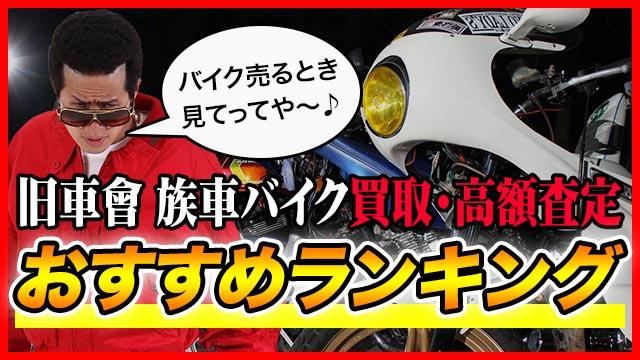 旧車會 族車バイク買取・高額査定おすすめランキング!より高く売るためのポイントは?