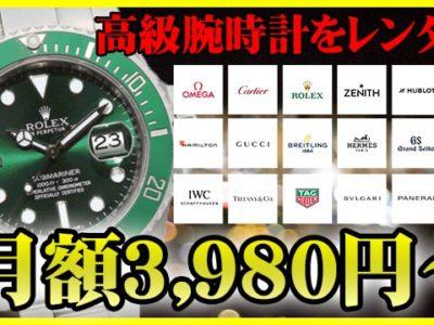 ROLEXやHUBLOTを月額3,980円~でレンタル!今、高級腕時計のサブスク「KARITOKE(カリトケ)」がアツイ!