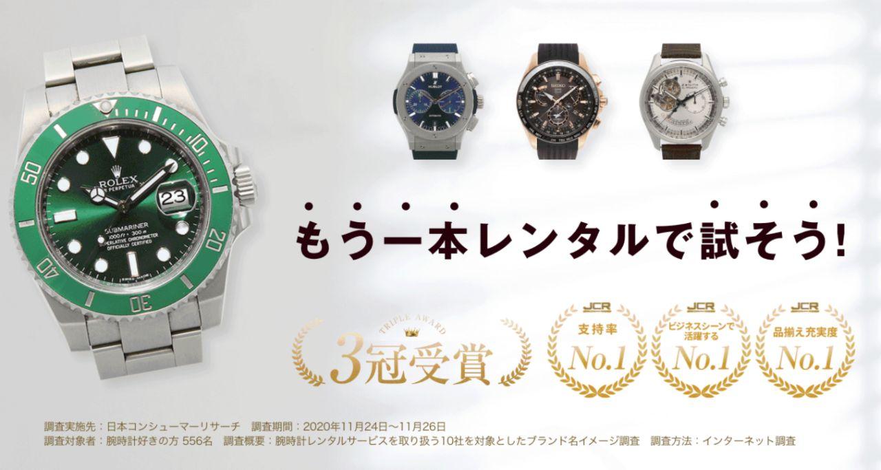 ブランド腕時計のレンタルサービス「KARITOKE(カリトケ)」とは?